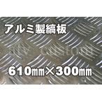 チェッカープレート アルミ製 縞板 材料加工 DIY 610×300/1.0