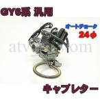 中華スクーター GY6系 エンジン 24φキャブレター 24mm GY6