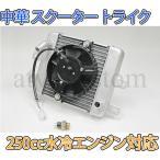 250cc中華トライク 水冷エンジン ラジエーター 電動ファン ラジエター