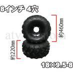 ATV 四輪バギー タイヤ ホイール SET 8インチ 18×9.5-8