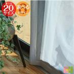 ミラーレースカーテン 安い 100cm幅 2枚組 150cm幅 200cm幅 1枚入 日本製 UVカット 20サイズ