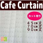 カフェカーテン カット売り 70cm丈 ロング ジャスミン サイズオーダー 出窓 小窓 北欧風 おしゃれ