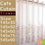カフェカーテン 花柄 145cm幅×60cm丈 レースカーテン 出窓 目隠し 【FLOWER】