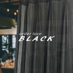 レースカーテン ブラック 幅45cm〜300cm 丈50cm〜260cm 出窓 小窓 安い 防炎 アジアン リゾート