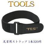 メール便120円可 TOOLS ツールス  TLS FASTEN STRAP 足首用ストラップ 1本 サーフィン ボディボード/602547