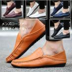 ローファーカジュアルシューズ メンズ 靴 パンプス スリッポン スニーカー 軽量 紳士靴 ローカットメンズシューズ夏履き心地がすごくいい2枚送料無料