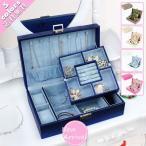 ショッピングアクセサリー ジュエリーボックス アクセサリーケース 宝石箱 大容量 二段 ジュエリーケース ネックレス ピアス 指輪 収納 小物入れ プレゼント 送料無料