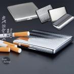 送料無料 タバコケース シガレットケース メンズ 9本 16本 20本収納 アルミ 金属 タバコ入れ 便利 ファッション 軽量 男性 ギフト プレゼント おしゃれ