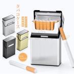 送料無料 タバコケース シガレットケース メンズ レディース 20本収納 保護カバー アルミ 金属 タバコ入れ 便利 軽量 男女兼用 ギフト プレゼント おしゃれ