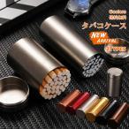 タバコケース 送料無料 シガレットケース アルミ 金属 メンズ レディース 円柱形 ロング 40本 30本収納 タバコ入れ 軽量 ギフト プレゼント