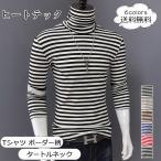 ヒートテック メンズ Tシャツ ボーダー柄 タートルネック 長袖 トップス カジュアル インナー ゆったり 着心地いい 男性用 きれいめ おしゃれ 送料無料
