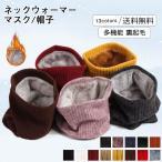 ネックウォーマー レディース メンズ マスク 帽子 スカーフ 多機能 無地 裏起毛 ネックカバー 防寒 暖かい 男女兼用 冬用 きれいめ おしゃれ 送料無料