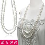 パール ネックレス 2連 ロングネックレス(真珠 フェイクパール)結婚式 卒業式 入学式 フォーマル 上品 高見え 普段使い 着回し