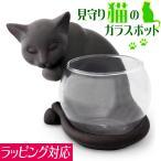 猫雑貨 見守り猫 花瓶 フラワーベース 花器 ガラス鉢 ハイドロカルチャー(B)(オリジナル説明書付)西洋 アンティーク風 ギフト