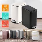 ゴミ箱 ごみ箱 大容量5L おしゃれ スリム キッチン リビング ごみ箱 ステンレス ふた付き ペダル ダストボックス 5color 持ち運び便利
