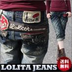 ロリータジーンズ 【宅急便送料無料】(LOLITA JEANS) ボーイズデニム パンツ ジーンズ レディース 1171 (ロリータ LOLITA)