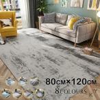 ラグマット 絨毯 カーペット リビング対応 80cm×120cm シーズン おしゃれ リビング対応 洗える 厚手 滑り止め 北欧家具
