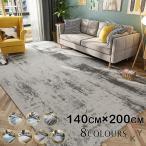 ラグマット 絨毯 カーペット リビング対応 120cm×160cm シーズン おしゃれ リビング対応 洗える 厚手 滑り止め 北欧家具