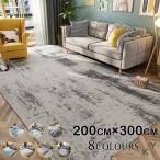 ラグマット 絨毯 カーペット リビング対応 140cm×200cm シーズン おしゃれ リビング対応 洗える 厚手 滑り止め 北欧家具