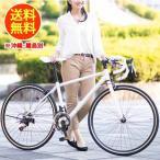 21Technology ロードバイク(14段変速付き)泥除けなし、ディレイラーガード無し (700C-ホワイト) 自転車