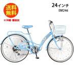 21Technology キッズバイク 女の子 24インチ(シマノ6段変速付き) 自転車 EM246 パステルブルー