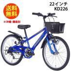 21Technology 22インチ 子供マウンテンバイク(シマノ6段変速付き) KD226 ブルー 自転車