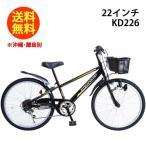 21Technology 22インチ 子供マウンテンバイク(シマノ6段変速付き) KD226 ブラック 自転車