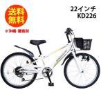 21Technology 22インチ 子供マウンテンバイク(シマノ6段変速付き) KD226 ホワイト 自転車