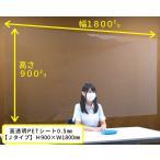 [プラポート公式] 吊り下げパーテーション Jタイプ H900×W1800 高透明PET樹脂 ◆ ビニールよりも透明度抜群!![日本製]