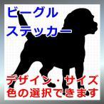 ビーグル 犬 シルエット ステッカー プレゼント付