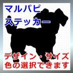 マルパピ 犬 シルエット ステッカー プレゼント付