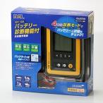 大橋産業 No2703 12V 12A バッテリー診断機能付 全自動充電器