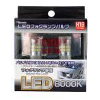 レミックス RS-32 LEDフォグランプ H16専用 6000K