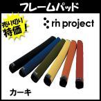 【在庫処分売り切り特価】 自転車 リンプロジェクト フレームパッド