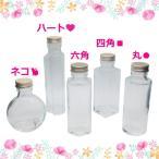 ハーバリウム 瓶 100ml 5種類セット 【送料無料】