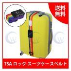 TSAロック スーツケースベルト TSAロック搭載 トランクベルト tsa 鍵 旅行用品 トラベルグッズ トラベル用品 海外旅行のスーツケースに