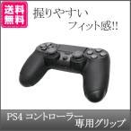 PS4 コントローラーグリップ 滑り止め シール