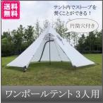 ワンポールテント 3人用 煙突穴 アウトドア キャンプ 携帯 暖炉 ソロキャンプ