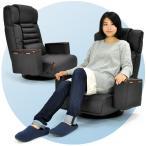 座椅子 回転座椅子 レザー 収納ボックス 肘掛付き ポケットコイル ガス圧 レバー式 無段階リクライニング 高級座椅子 エグゼ 「プレゼント」「ギフト」