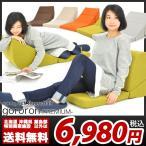 送料無料 テレビ枕 クッションチェア ごろ寝座椅子 姿勢に合わせて形を変えられるテレビ寝枕!折りたたみ式 ゴロ寝クッション ゴロロン プレミアム