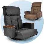 座椅子 回転座椅子  本革 収納ポケット 肘掛付き ガス圧 レバー式 ハイバック 無段階リクライニング 高級座椅子 ネオ レクサス 「送料無料」「プレゼント」
