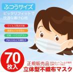 マスク 箱 在庫あり 70枚 使い捨てマスク ふつうサイズ ウイルス対応 不織布マスク 国内 BFE PFE VFE PM2.5 送料無料