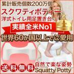 Squatty Potty スクワティポティー/洋式トイレ用足置き台/トイレステップ/トイレ踏み台/全米ナンバーワン1/おなかすっきり/便通/トイレ踏み台