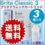 ブリタ カートリッジ クラシック3個入り BRITA CLASSIC 3 交換用フィルターカートリッジ ポット型浄水器 送料無料