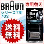 ブラウン シリーズ7 70S (F/C70S-3Z F/C70S-3) 替刃 網刃・内刃一体型 カセット プロソニック対応 並行輸入品