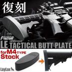 LayLax LEタクティカルバットプレート F.FACTORY
