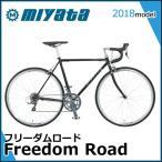 ロードバイク MIYATA SPORTS ミヤタスポーツ 2018年モデル Freedom Road フリーダムロード
