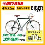 ランドナー MIYATA SPORTS ミヤタスポーツ EIGER(アイガー) AYEG476 / AYEG526
