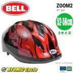 子供 ヘルメット ベル ズーム2 BELL Zoom 2 ブラックレッドフレイムス M/L(52-56cm) 7072823 「SGマーク」付き ストライダー
