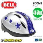 子供 ヘルメット ベル ズーム2 BELL Zoom 2 シルバー/ブルースタント XS/S(48-54cm) 7072838 「SGマーク」付き ストライダー
